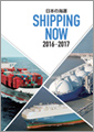 SHIPPING NOW 2016-2017(年刊)